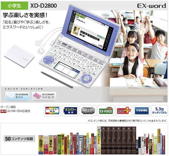 xd-d2800-590x545.jpg